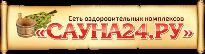 Сеть оздоровительных центров Сауна24.ру